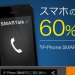 IP-Phone SMARTを使う手順