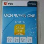 OCN モバイル ONEの申し込み手順