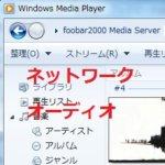 foobar2000をネットワークオーディオ化する手順