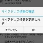 ドコモメールのマイアドレスをパケットを使わずに更新する手順