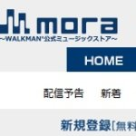 moraでハイレゾ音源をダウンロードしてみた