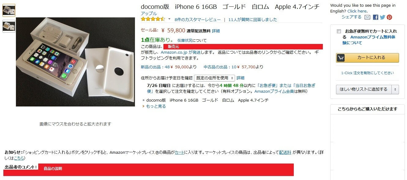 getwhiteiphone01