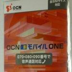 OCNモバイルONE音声通話対応SIMの新規契約手順