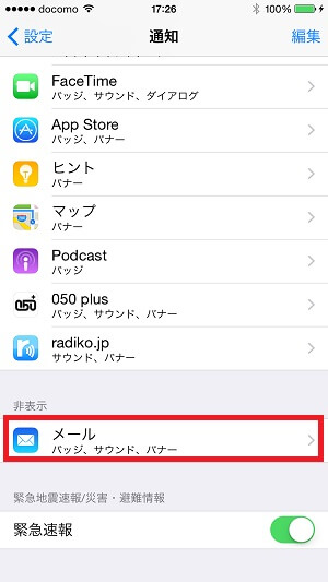 iphonepush41
