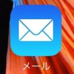 iPhoneでGmailをリアルタイム受信する方法[iCloud版]