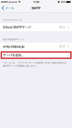 iphonerealtimegmailicloud21