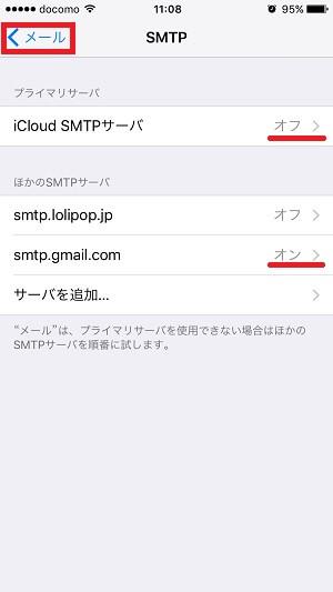 iphonerealtimegmailicloud25