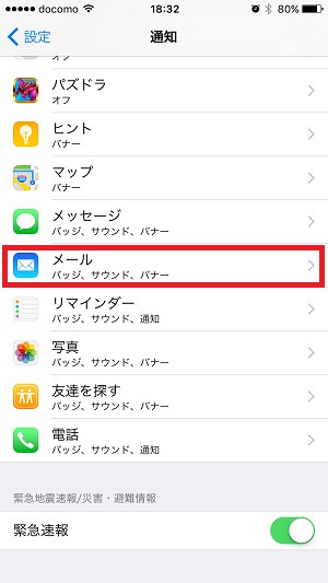 iphonerealtimegmailicloud30