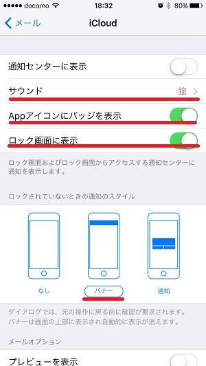 iphonerealtimegmailicloud32