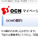 OCNモバイルONE音声通話対応SIMの解約手順