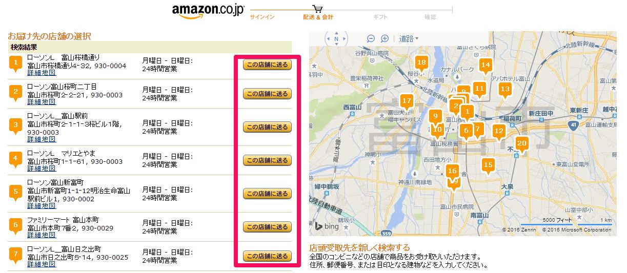 amazonshopping03