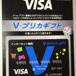 ネットショッピングでクレジットカードの情報流出が心配な方はVプリカを使おう
