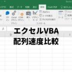 エクセルVBA 配列の速度比較