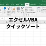 実践!エクセルVBAでクイックソートを使う
