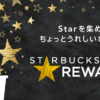 Starbucks Rewards™とは|スターバックス コーヒー ジャパン